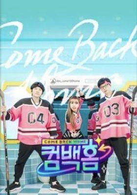 『Comeback Home(英題)』のポスター