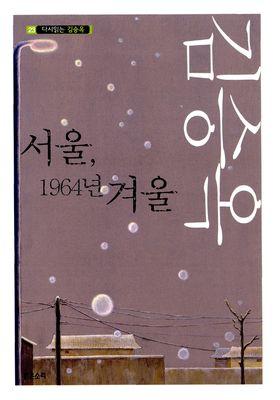서울, 1964년 겨울의 포스터