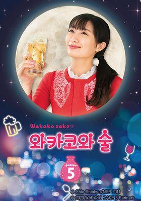 『ワカコ酒 Season5』のポスター