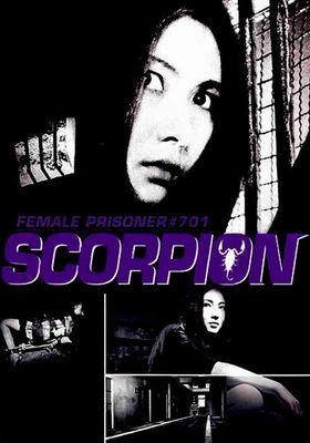 스콜피온 - 여수감자 701의 포스터