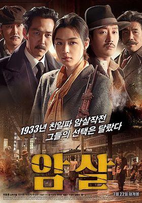 『暗殺』のポスター