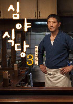 『深夜食堂3』のポスター