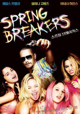 스프링 브레이커스의 포스터