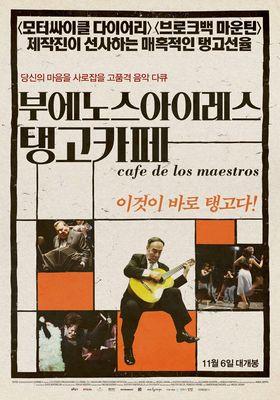 부에노스 아이레스 탱고 카페의 포스터