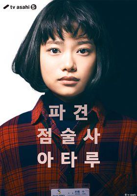『ハケン占い師アタル』のポスター