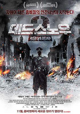 『処刑山 ナチゾンビVSソビエトゾンビ』のポスター