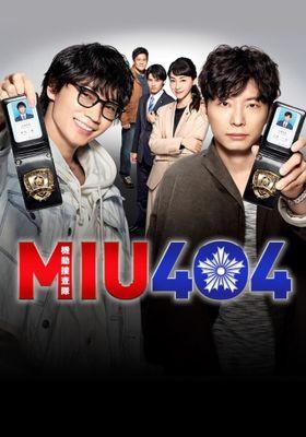 MIU404의 포스터