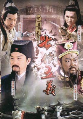 포청천 칠협오의의 포스터