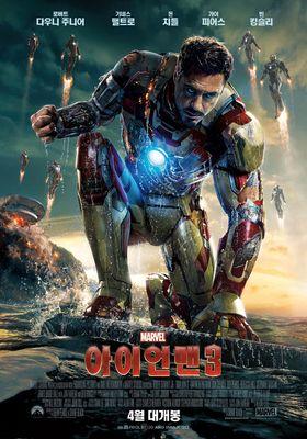 『アイアンマン3』のポスター