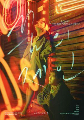 『夢のジェーン』のポスター