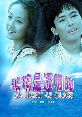 유리처럼 투명한의 포스터