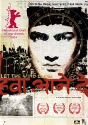 바람아 불어라의 포스터