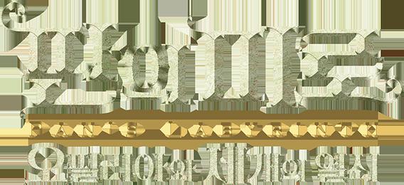 판의 미로 - 오필리아와 세 개의 열쇠