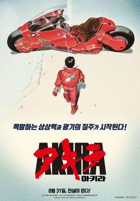 『アキラ』のポスター