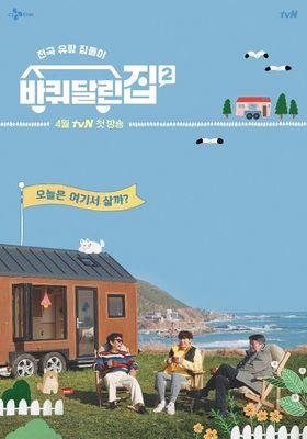 바퀴 달린 집 Season 2's Poster