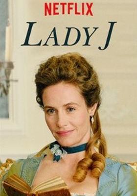 『令嬢ジョンキエール -愛と復讐の果てに-』のポスター