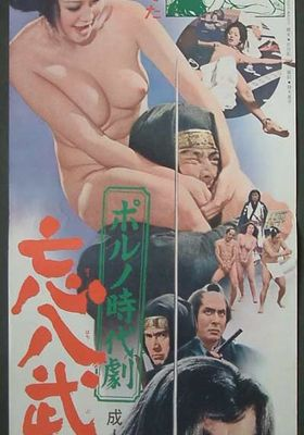 『ポルノ時代劇 忘八武士道』のポスター