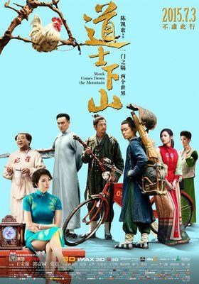 도사하산의 포스터