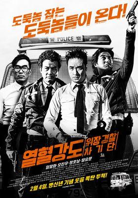 열혈강도: 위장 경찰 사기단의 포스터