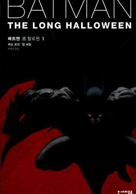 배트맨 롱 할로윈의 포스터