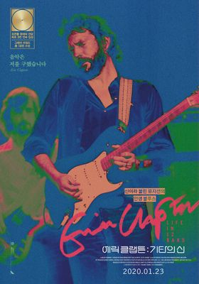 에릭 클랩튼: 기타의 신의 포스터