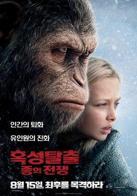 『猿の惑星 聖戦記(グレート・ウォー)』のポスター