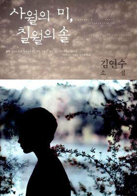 사월의 미, 칠월의 솔's Poster