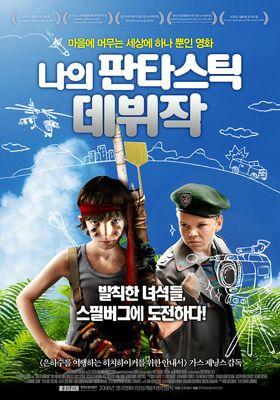 『リトル・ランボーズ』のポスター