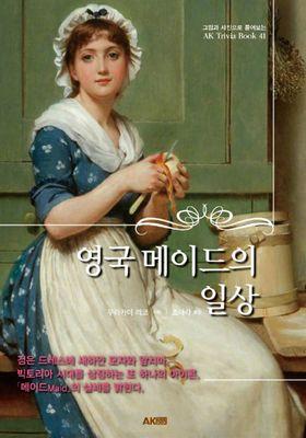 영국 메이드의 일상's Poster