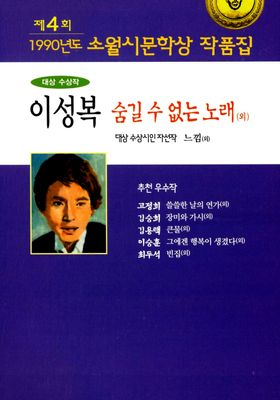 『1990년도 제4회 소월시문학상 작품집 : 숨길 수 없는 노래 외』のポスター
