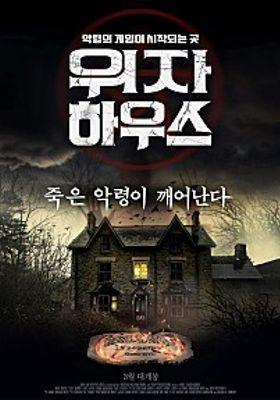 『위자 하우스』のポスター