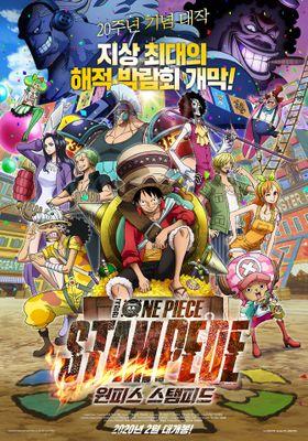 극장판 원피스 스탬피드의 포스터