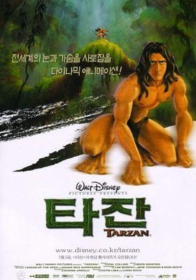『ターザン』のポスター