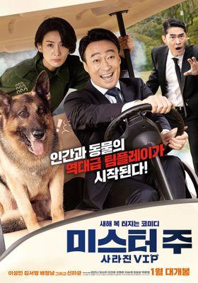 『SP 国家情報局:Mr.ZOO』のポスター