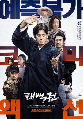『The Therapist : Fist of Tae-baek(英題)』のポスター