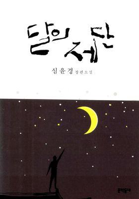 달의 제단's Poster