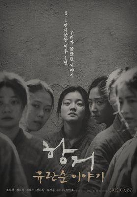『抗拒:ユ・グァンスン物語』のポスター