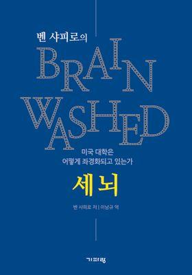 벤 샤피로의 세뇌의 포스터