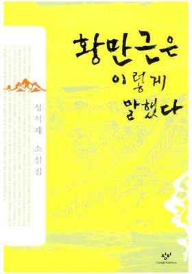 황만근은 이렇게 말했다의 포스터