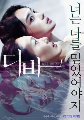 디바의 포스터