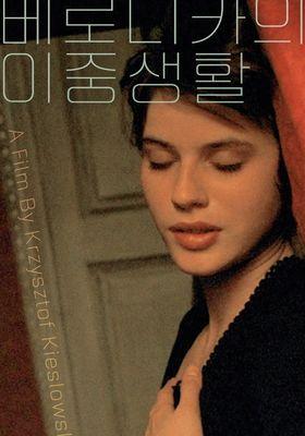 『ふたりのベロニカ』のポスター