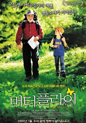 『パピヨンの贈りもの』のポスター