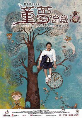 동몽기연의 포스터