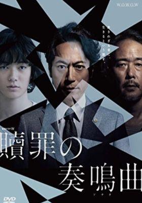Shokuzai no Sonata 's Poster
