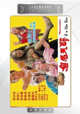 귀마천사의 포스터