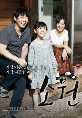 『ソウォン/願い』のポスター