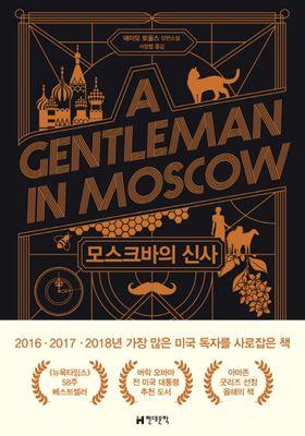 『모스크바의 신사』のポスター