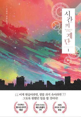 시간의 계단's Poster