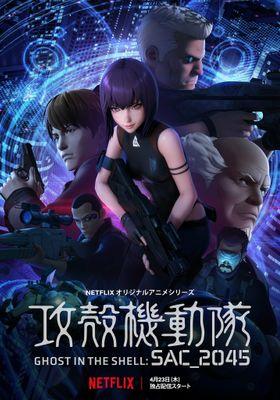 『攻殻機動隊 SAC_2045』のポスター