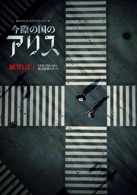 『今際の国のアリス』のポスター